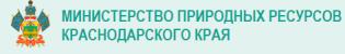 Министерство природных ресурсов КК
