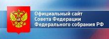 Официальный сайт Совета Федерации и Федерального собрания РФ